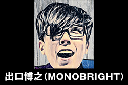 出口博之(MONOBRIGHT) [DJ]