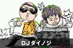 DJダイノジ [DJ]