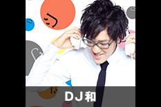 DJ和 [DJ]