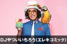 DJやついいちろう(エレキコミック) [DJ]