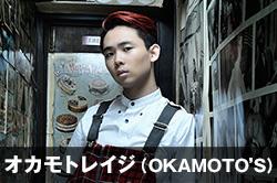 オカモトレイジ(OKAMOTO'S) [DJ]
