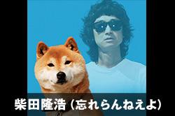 柴田隆浩(忘れらんねえよ) [DJ]