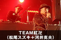 TEAM紅卍(松尾スズキ+河井克夫) [DJ]