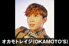 オカモトレイジ(OKAMOTO'S)