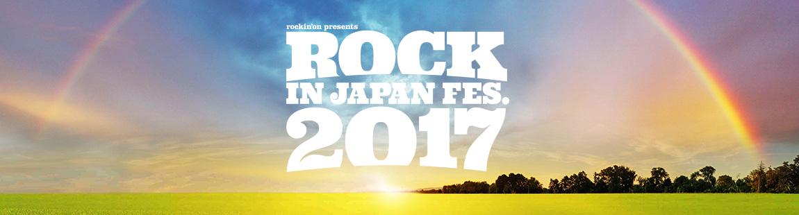 ROCK IN JAPAN FESTIVAL 2017