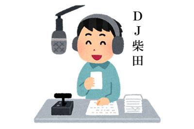 柴田隆浩(忘れらんねえよ)